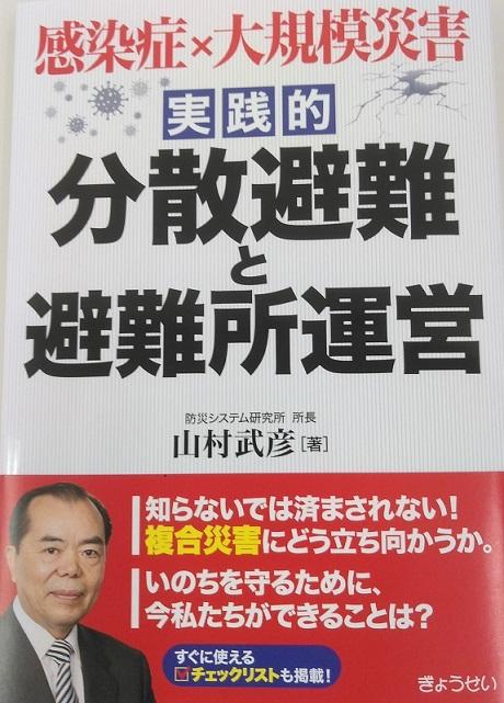 山村武彦さま 新刊写真2