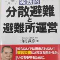 山村武彦さま 新刊写真