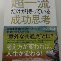 タック川本さま書籍の写真
